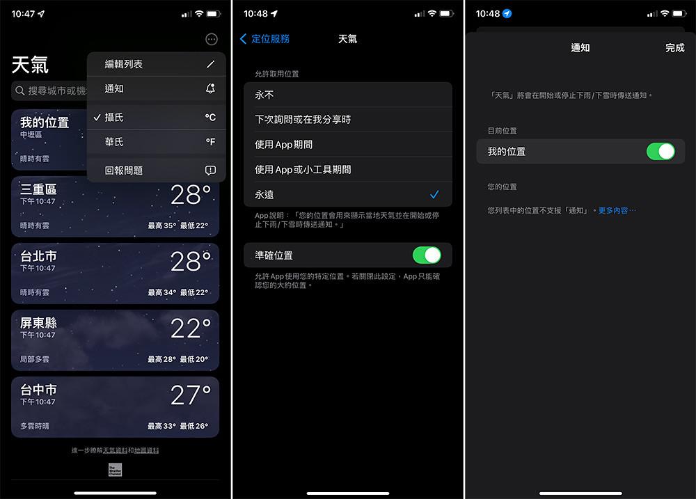 iOS15天氣
