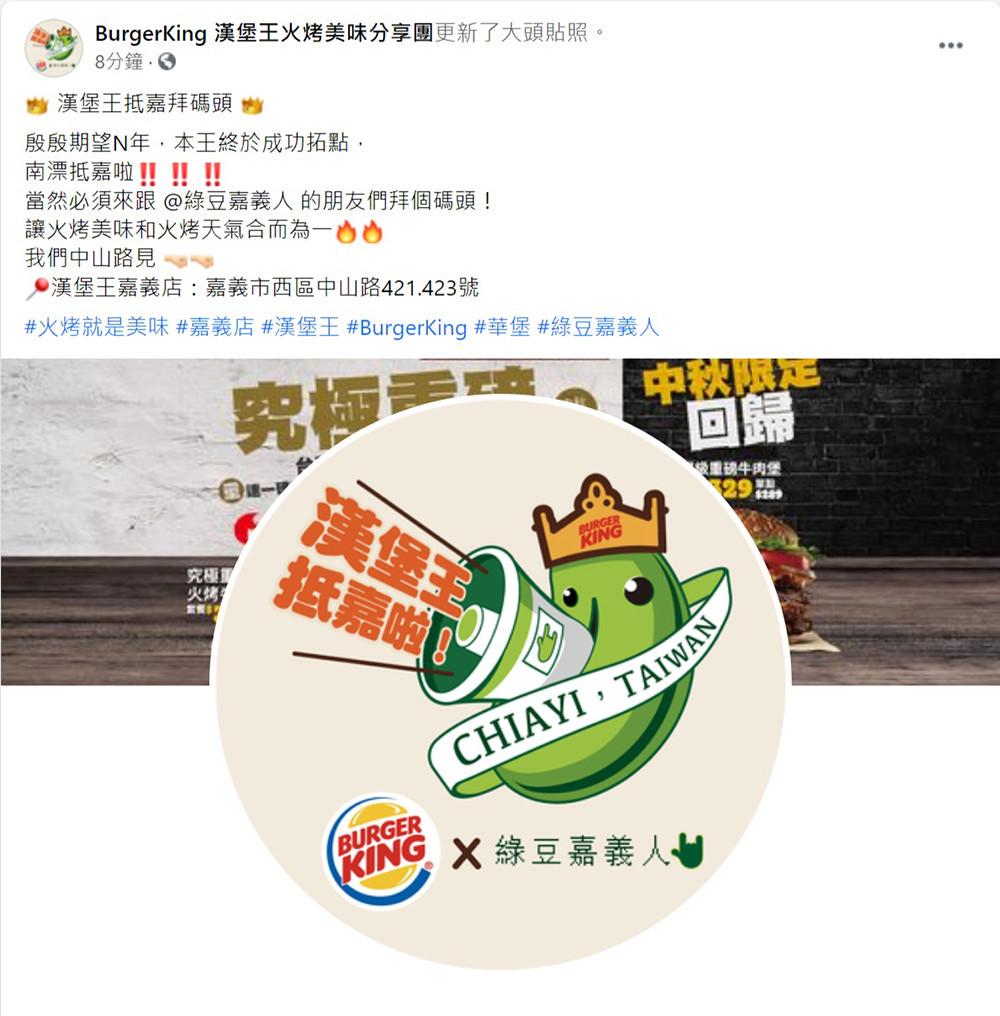 burgerking 210922-4