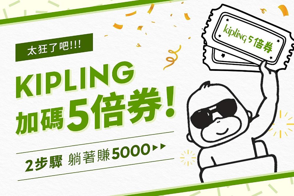 Kipling 210922-2
