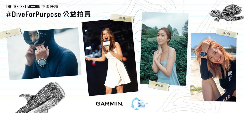 Garmin攜手LAMAVE發起「The Descent Mission」亞洲海洋公益活動,邀請台灣名人響應公益,拍賣Garmin Descent Mk1 GPS 潛水電腦錶,所得捐贈LAMAVE用於長期的海洋研究及保育計畫