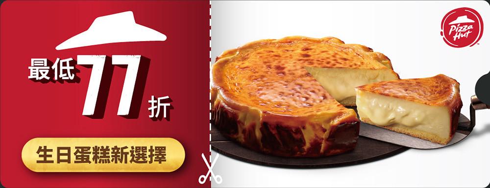 pizzahut 210924-2