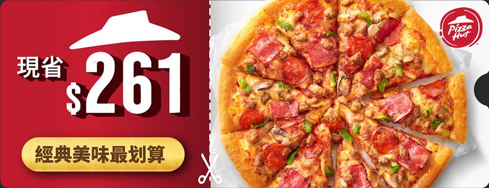 pizzahut 210924-5
