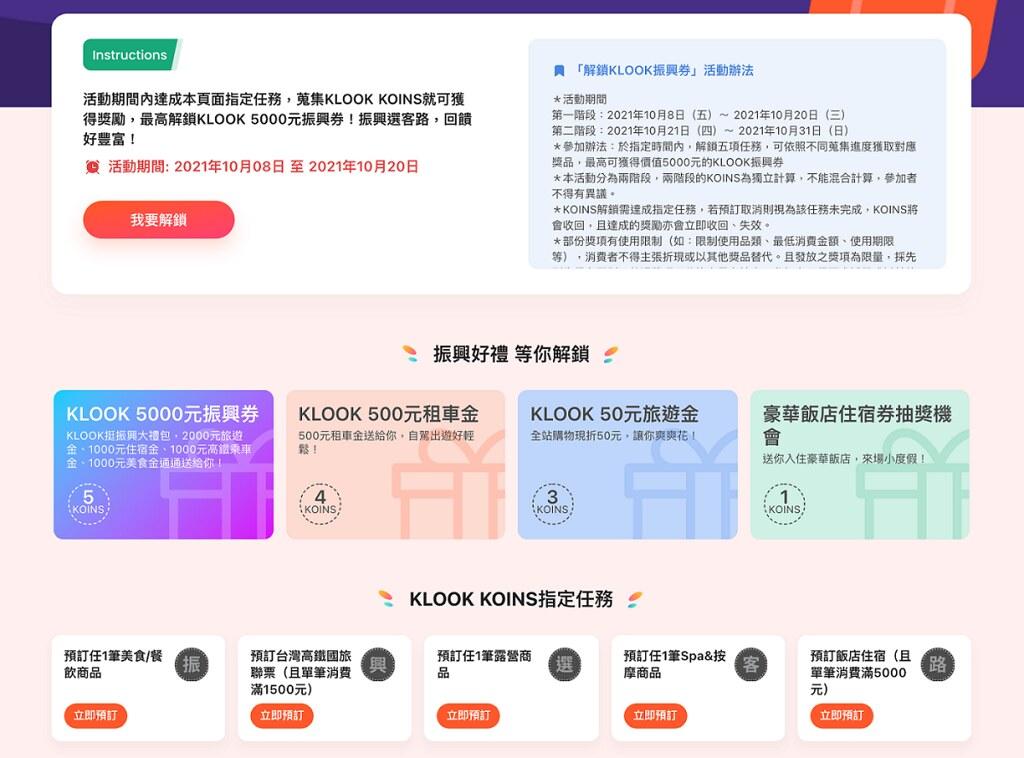 (圖1)解鎖KLOOK振興券加碼任務,最高領1萬元旅遊金,還有機會免費入住承億文旅