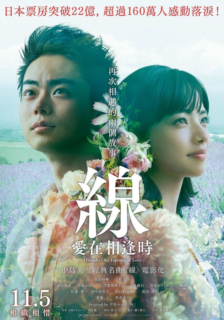 線:愛在相逢時_11月5日在台上映