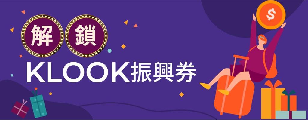 (圖2)解鎖KLOOK振興券,最高領1萬元旅遊金