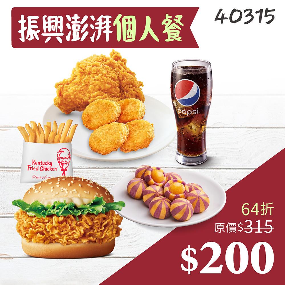 KFC 211006-2
