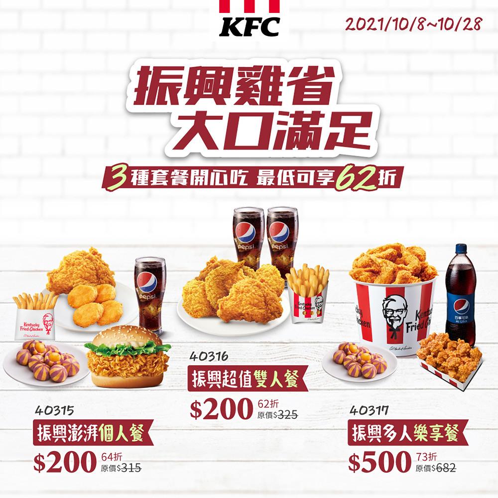 KFC 211006-1