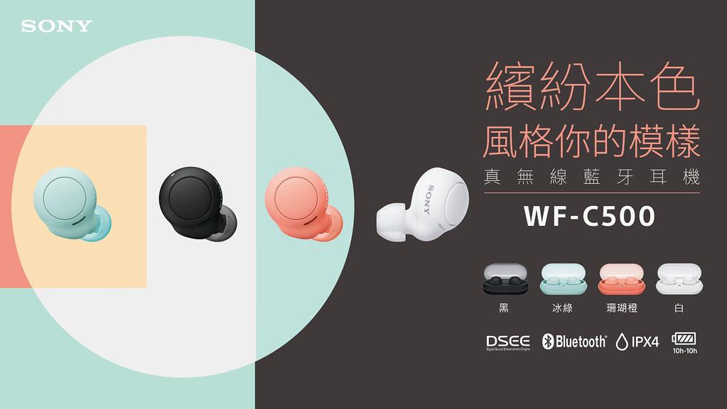 圖 1) WF-C500真無線藍牙耳機小巧機身繽紛色系展現時尚風格,並搭載完整功能滿足多元聆聽需求。