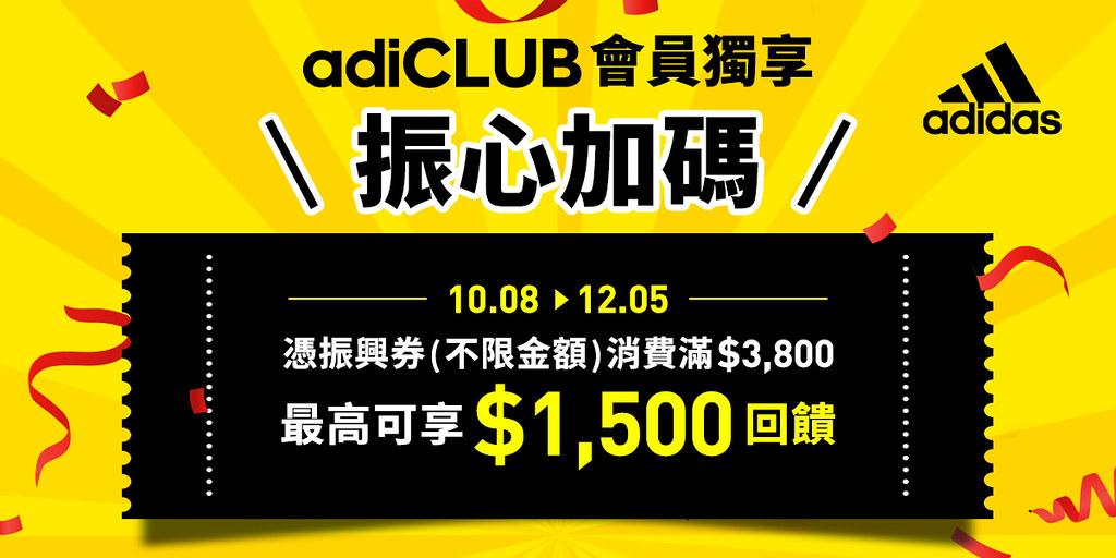 1. adidas祭出振興優惠活動,於10月8日至12月5日間,adiCLUB會員在品牌直營門市,憑振興券消費滿3,800,即可享最高1,500元回饋,非adiCLUB會員於門市,單筆消費滿3,800現抵300元,更可累計折抵