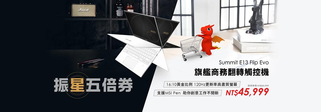 05_為專業工作人士打造的翻轉觸控商務筆電Summit E13 Flip Evo,振興券限定現省萬元