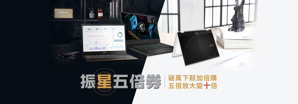 01_MSI宣布推出振「星」五倍券優惠方案,使用振興五倍券購買MSI指定款筆電享超過萬元折扣 (1)
