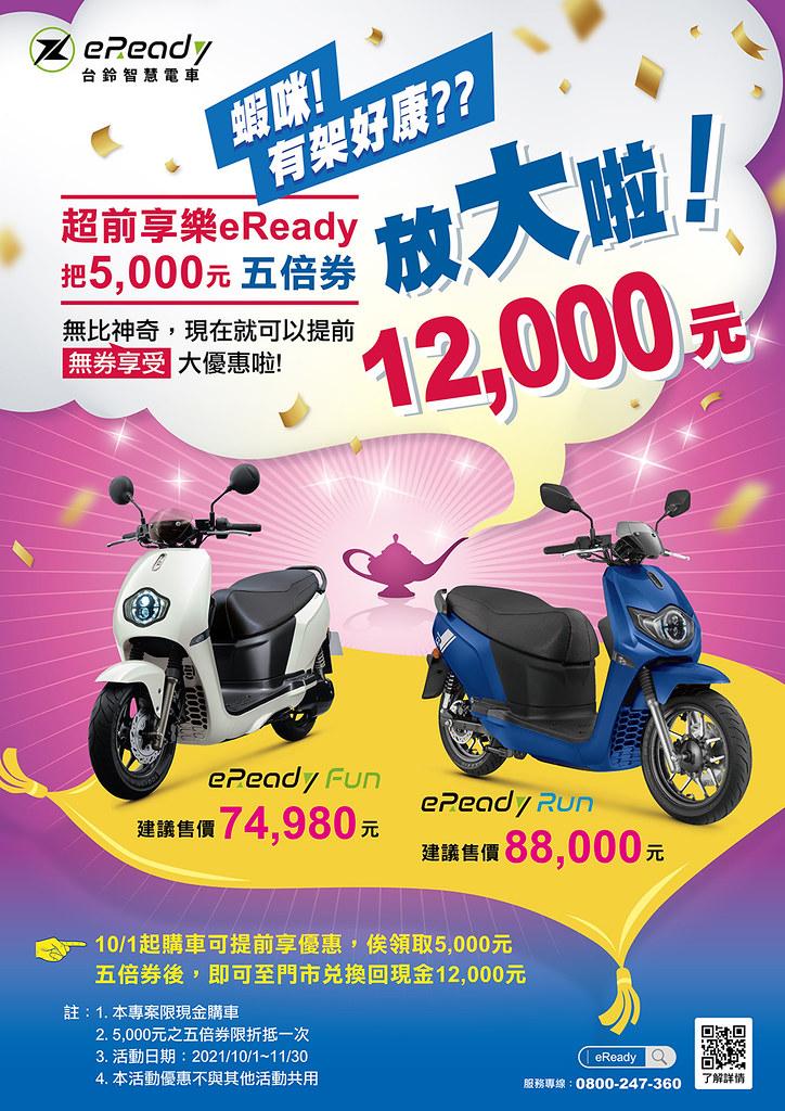 eReady 211006-1