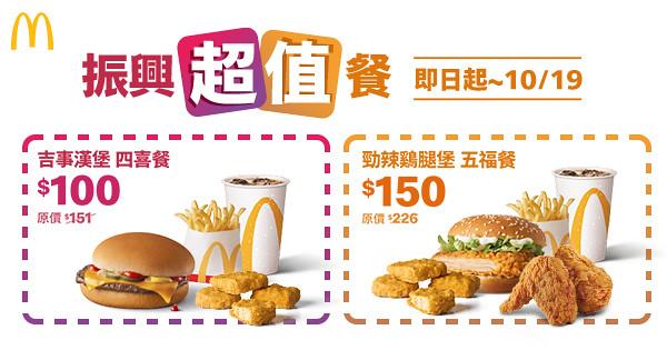 【新聞資料照 04】麥當勞即日起至10月19日推出「振興超值餐」(四喜餐、五福餐),不需使用五倍券,除早餐時段外皆可享優惠。