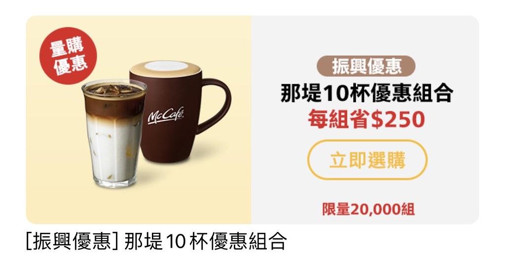 【新聞資料照 05】10月8日起,麥當勞APP「隨買店取」首度推出咖啡量購優惠,McCafé「特選那堤」原價75元,10杯量購價只要500元,現省250元,相當於66折,數量有限、要買要快!