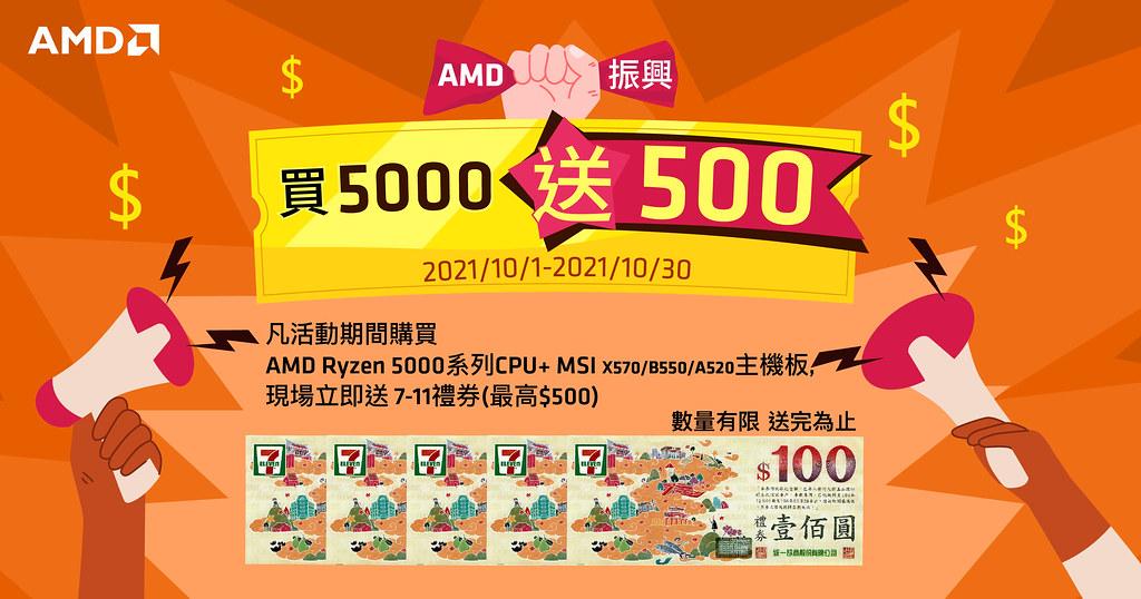 210928_聖洺_AMD振興券banner
