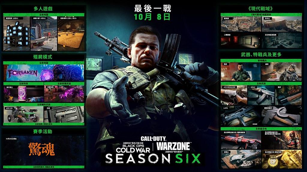 《決勝時刻:黑色行動冷戰》及《現代戰域》第六季 全新殭屍模式、地圖與特種武器 等待玩家開啟精彩戰鬥