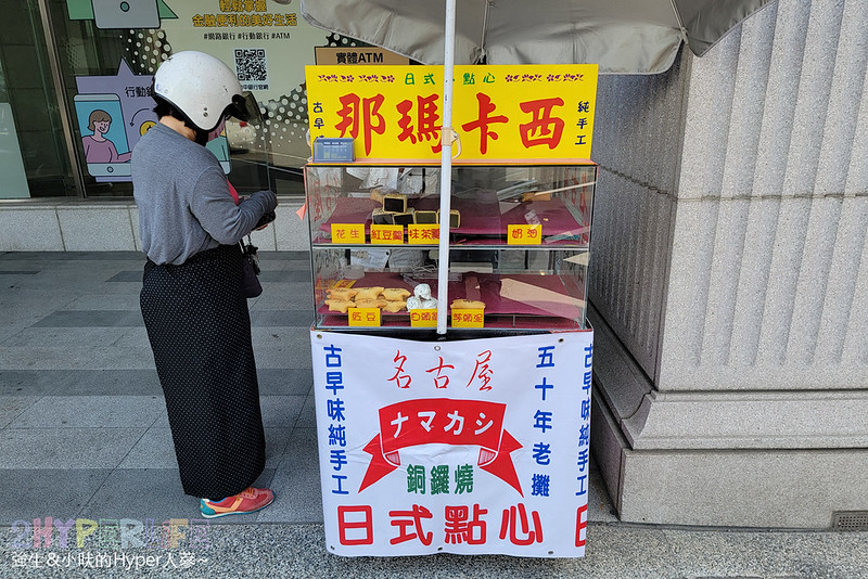 最新推播訊息:想不到小小攤位已開50年!沒吃過吧?年輕人終究是年輕人。來份名古屋的日式銅鑼燒吧!